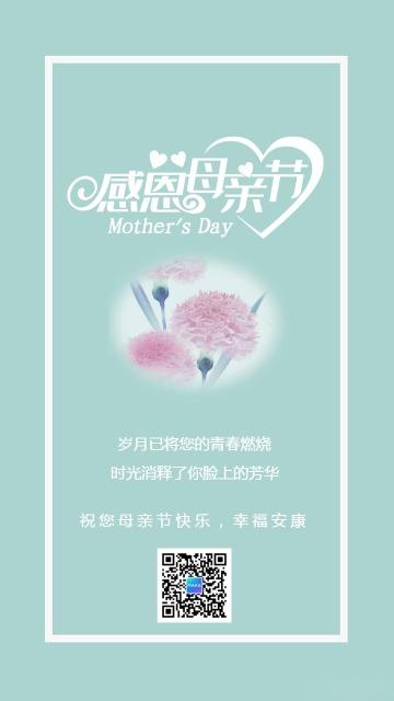 蓝色文艺简约母亲节祝福贺卡海报