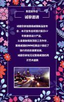 时尚炫酷蓝紫鲜花邀请函请柬通用模板