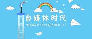 【人物大图】微信公众号封面头图卡通扁平化蓝色天空信息消息传播通用