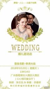 金色高端简约轻奢婚礼邀请函海报