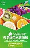 水果店开业促销超市水果促销