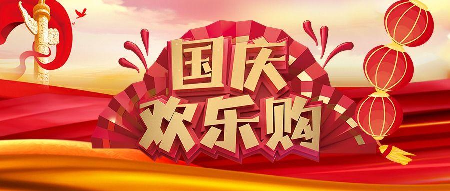 国庆欢乐购活动公众号封面大图