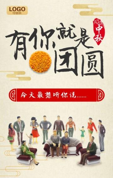 中秋节回家团圆感人文案怀旧复古企业宣传品牌推广传播H5