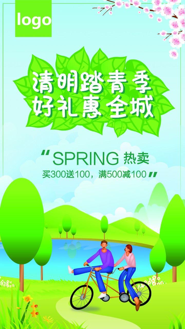 清明绿色清新商业店铺促销宣传海报