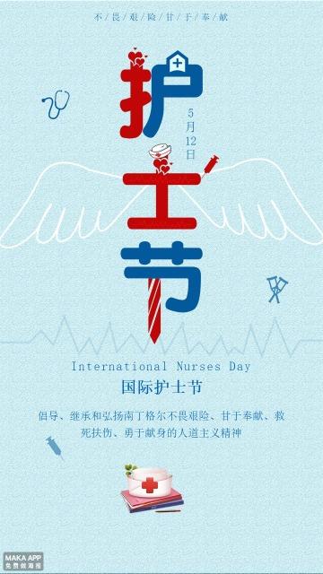 512国际护士节海报 国际护士节 护士节 海报 宣传 公益宣传倡导 祝福 快乐