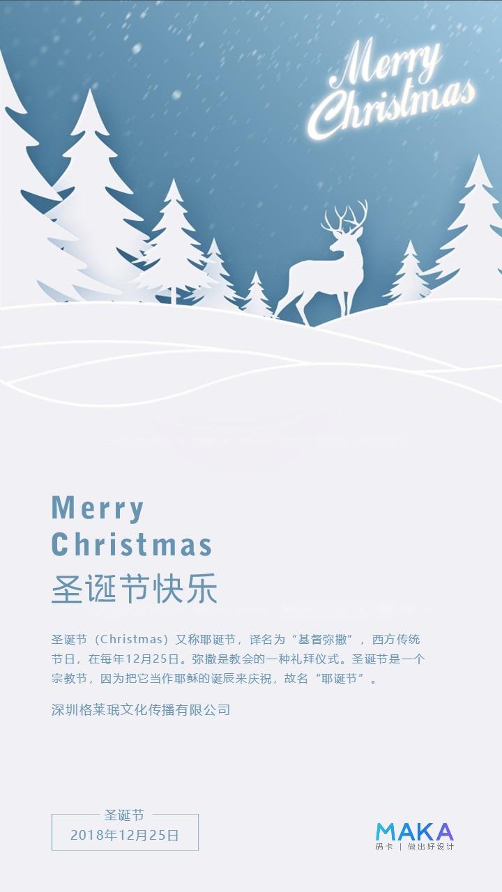 清新文艺圣诞节祝福圣诞节贺卡圣诞节快乐