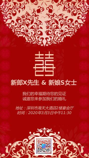 端庄高端卷轴中国风婚礼邀请海报