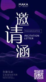 紫色商务活动邀请手机海报