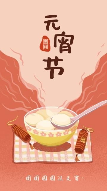 元宵节插画风中国风海报贺卡