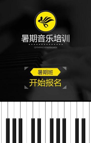 黑色简约钢琴音乐培训教育机构暑期招生H5