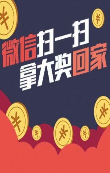 微信扫码拿大奖/新品推荐