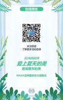 夏季新品夏季上新夏季促销换季促销H5模板