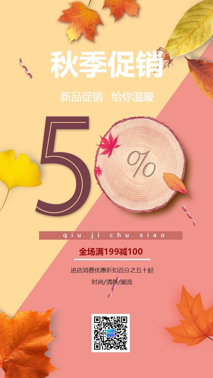 清新简约秋季新品秋季上新推广宣传促销海报模板