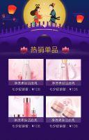 七夕活动促销,情人节商品,化妆品推广