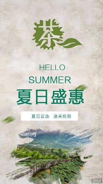 夏日茶叶海报