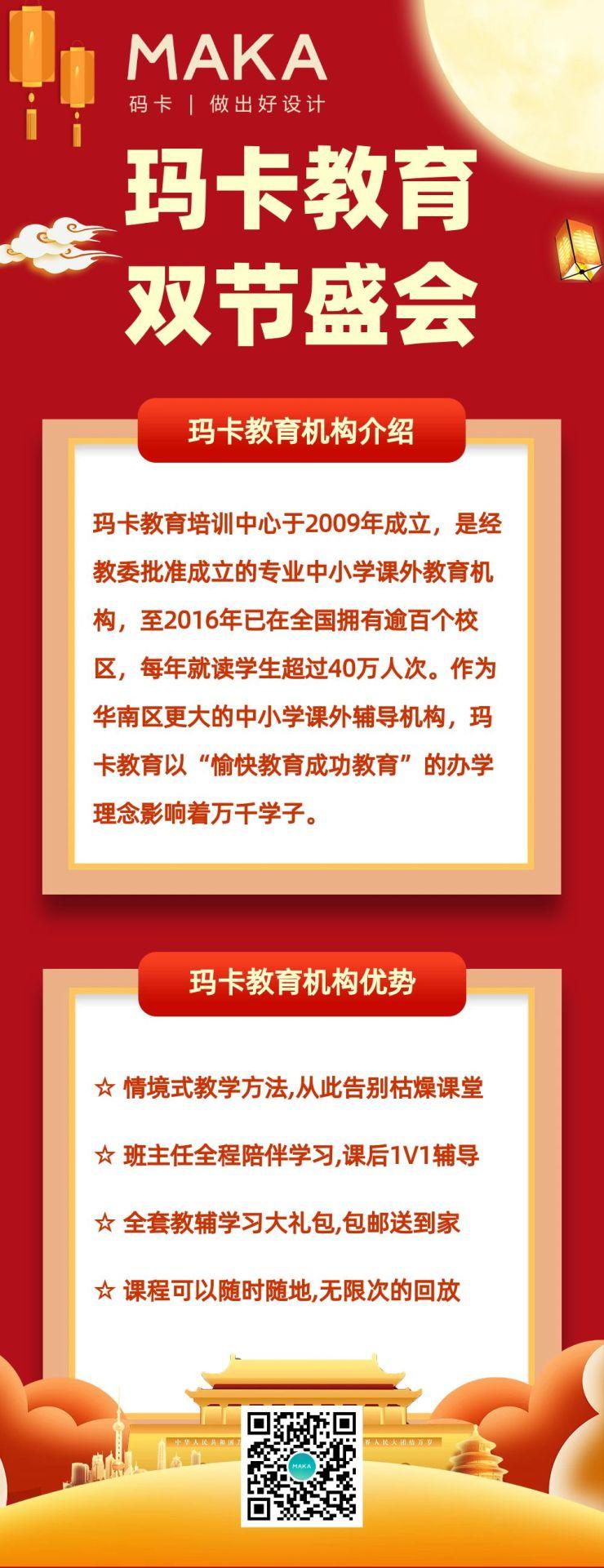 红色中国风培训中心宣传文章长图