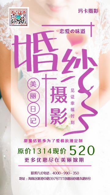 婚礼婚纱摄影推广宣传活动海报
