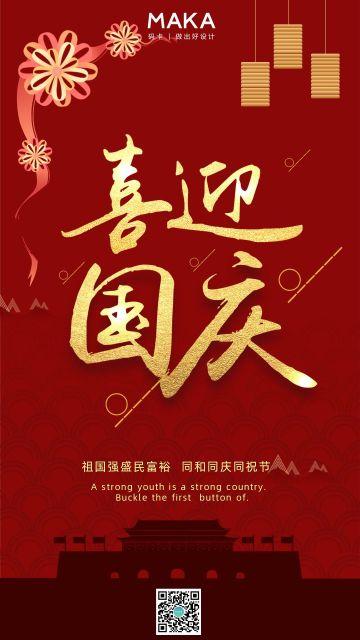 十一国庆原创极简创意风节日庆祝祝福宣传海报