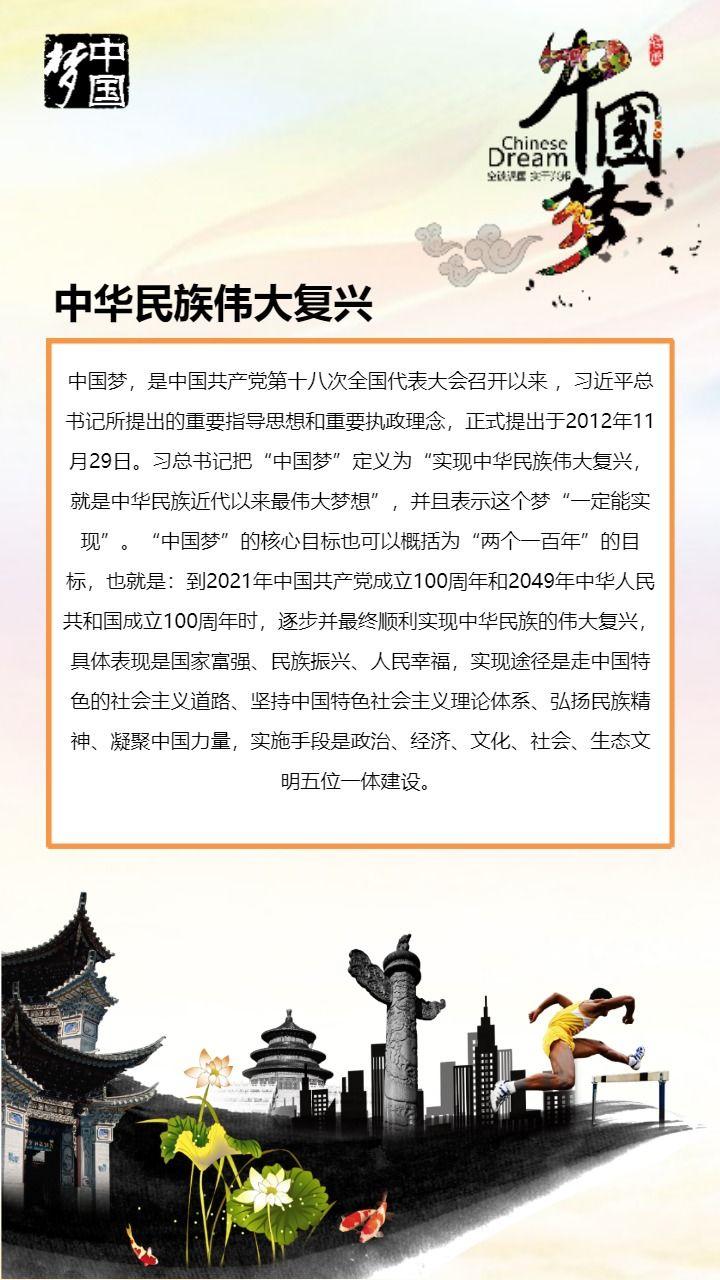 中国梦海报/中国/党建/中华民族伟大复兴