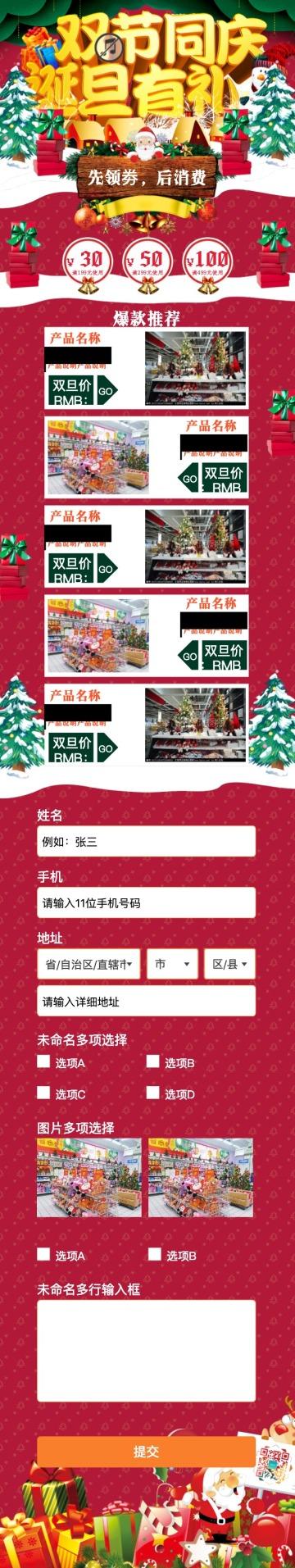 双节同庆圣诞有礼红绿色系店铺宣传推广单页