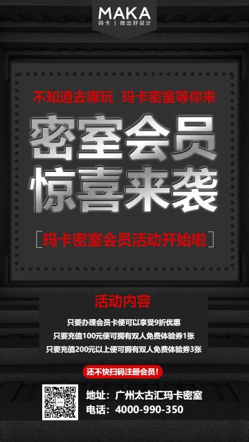 黑红科技金属文化娱乐行业科技金属风格密室逃脱会员优惠活动宣传推广海报