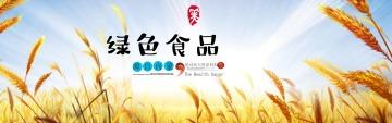 简约扁平食品电商产品宣传banner