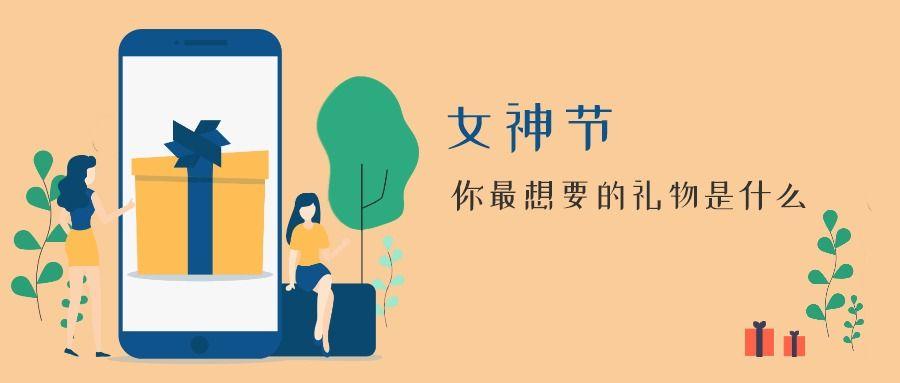 妇女节女神节产品促销活动宣传推广橙色简约卡通微信公众号封面大图通用