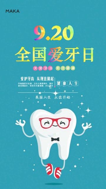 爱牙日,口腔,牙科公益海报宣传图