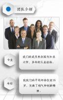 白色简约企业宣传册翻页H5