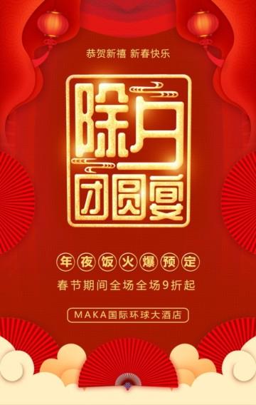 大红传统中国风年夜饭新春祝福年夜饭 宴席 团年宴 酒店宣传介绍 宴会 酒席预定