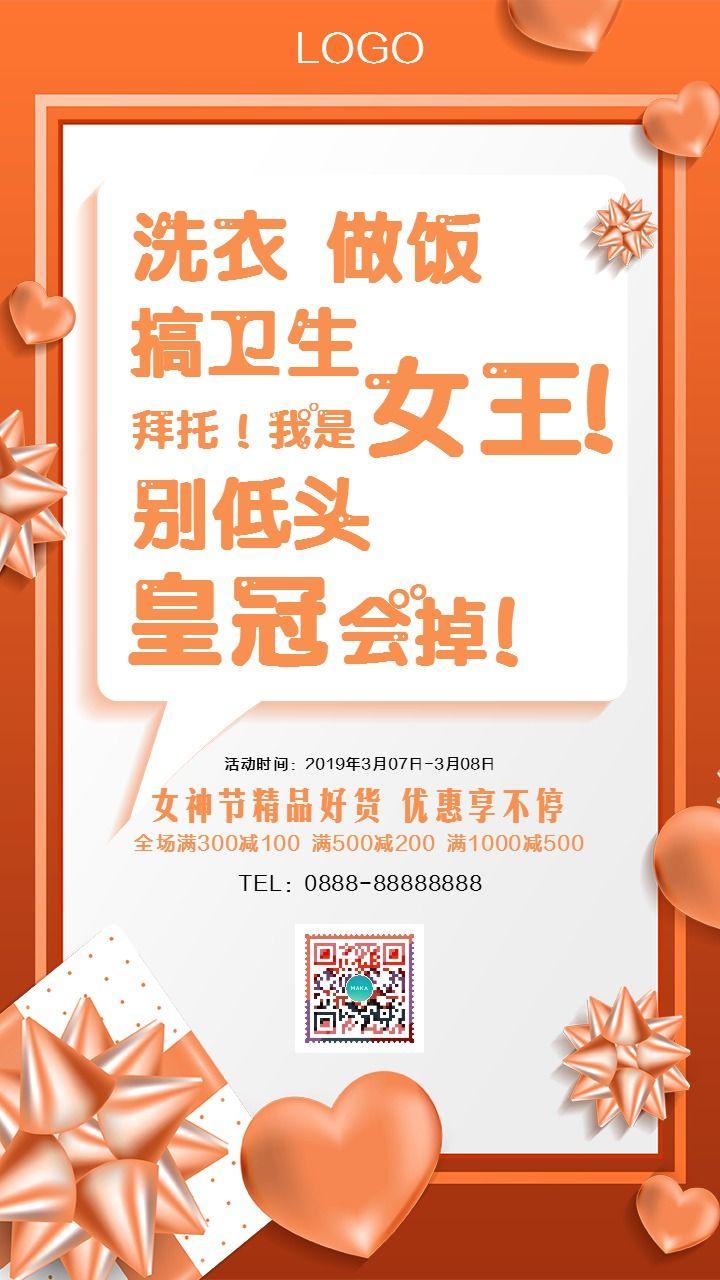清新简约三八女神节妇女节商家促销活动宣传海报