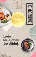 米白色淡雅简约中秋节商家促销宣传H5