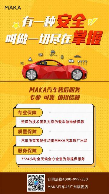 汽车4S店售后服务手机海报