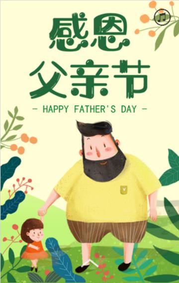 感恩父亲节小清新祝福贺卡父亲节快乐