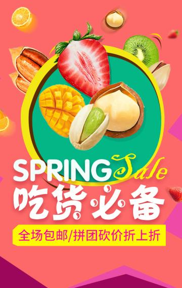 水果店开业活动促销,适合食品、水果店等店铺促销。