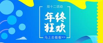 蓝色渐变天猫淘宝双十一/双十二购物狂欢节公众号封面大图