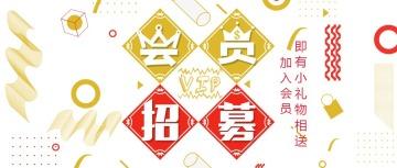 黄色简约文艺会员招募公众号首图