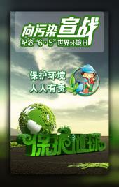 世界环境日主题公益活动