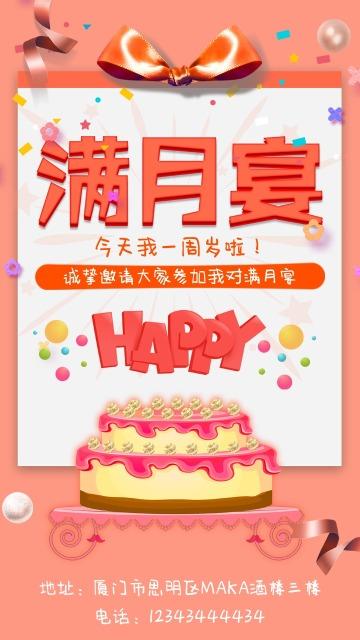 邀请函宝宝满月周岁可爱蛋糕丝带生日宴请粉色温馨