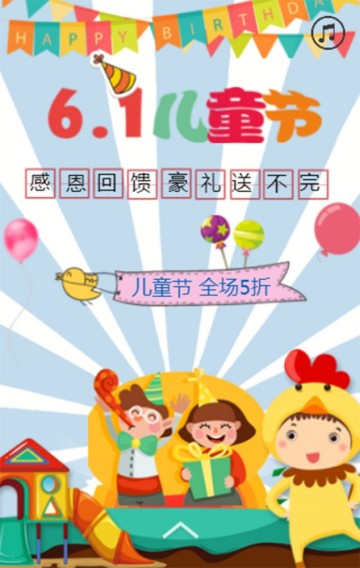 六一儿童节、六一、商场活动、店铺活动、活动宣传、六一促销版
