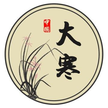 大寒 二十四节气中国传统节日传统习俗科普宣传