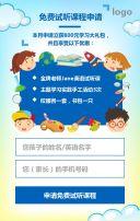 儿童英语培训招生通用模板