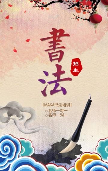 书法培训/国画/硬笔/传统文化/培训班招生