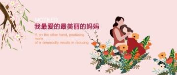 手绘插画母亲节女神节38妇女节春季新品发布公众号首图模版
