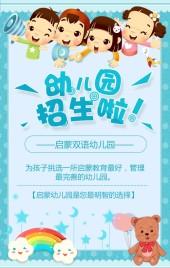 清新卡通幼儿园托管班招生宣传模板