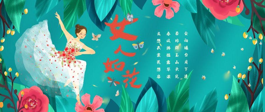 卡通手绘唯美清新绿色女神节祝福企业宣传微信公众号封面--头条