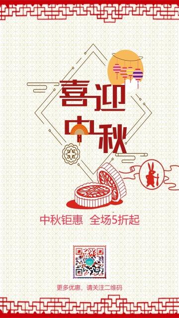 中国风简约清新中秋促销