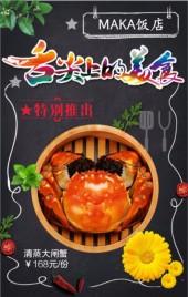 美食推广/饭店活动/餐厅/美味/菜/菜单/螃蟹/大闸蟹模板
