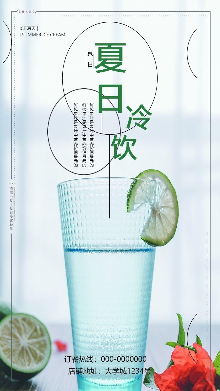 清新文艺夏日冷饮店促销宣传