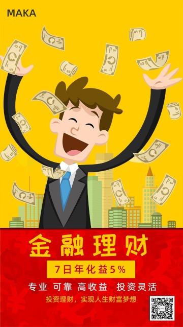 卡通黄色金融投资理财宣传手机海报模版